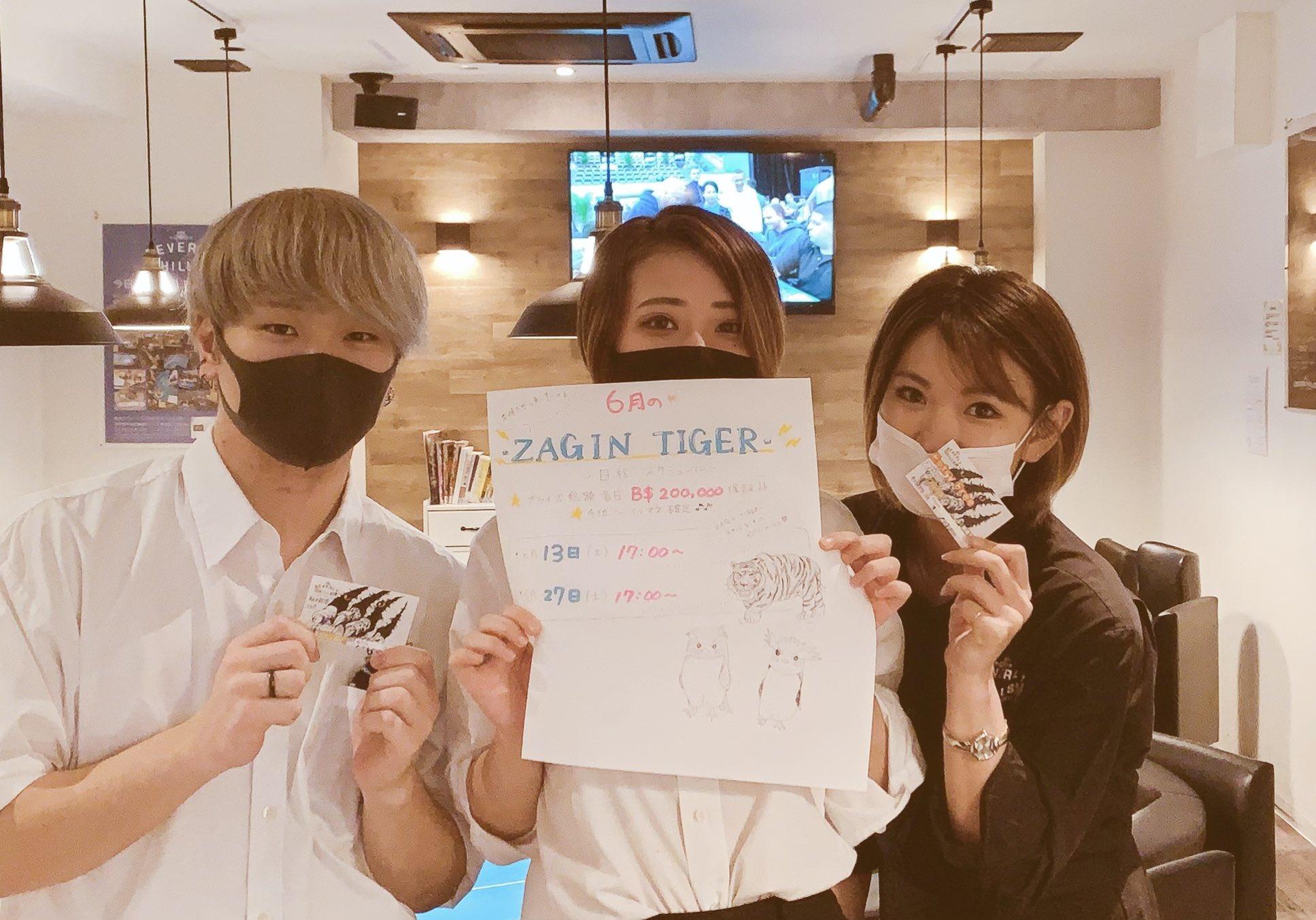 6月の大型ポーカートーナメント!ZAGIN TIGERの予定!